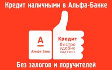 Кредит наличными в Альфа банке