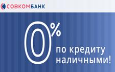 Кредит наличными в Совкомбанке