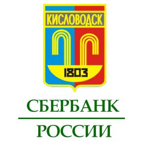 Сбербанка Кисловодск