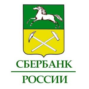 Отделения Сбербанка в Прокопьевске