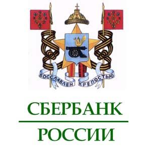 Сбербанк Смоленск